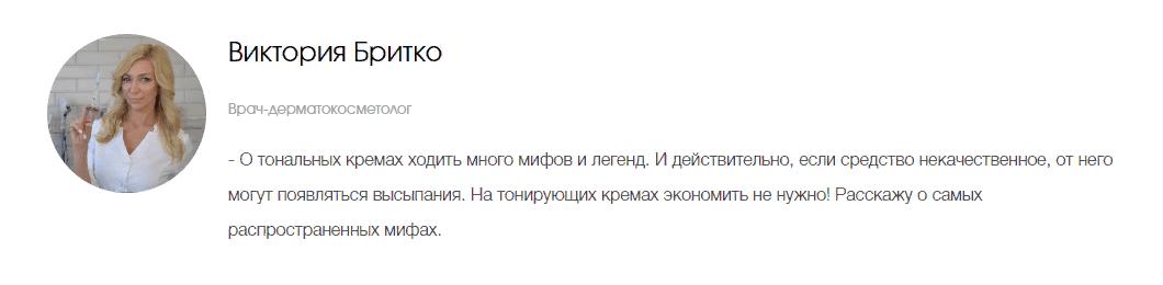 Виктория Бритько