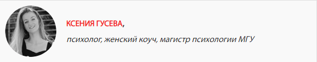 Психолог Ксения Гусева
