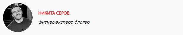 Никита Серов - фитнес-эксперт и блогер
